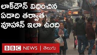 Wuhan Now : కరోనావైరస్ పుట్టిన వుహాన్లో ఇప్పుడు  వైరస్ భయం రవ్వంతైనా లేదు | BBC News Telugu