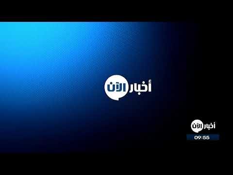 بث مباشر - موجز أخبار العاشرة صباحا  - نشر قبل 3 ساعة