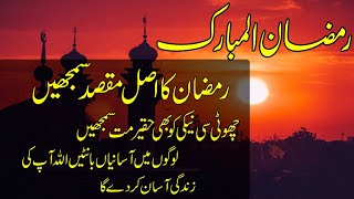 Ramadan Ka Maqsad | Hadees e Nabvi(SAW) about Ramadan| Ramzan Ki Ahmiyat