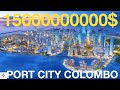 - 15000000000$ billion | Port City Colombo | Singapore In Sri lanka | Tamil | Aqeel's Time