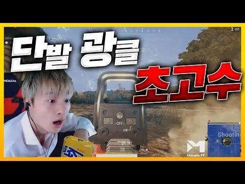 [배틀그라운드] #086 단발 광클 초고수 l 재민TV l