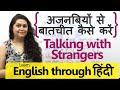 Learn English Through Hindi – Talking To Strangers (अजनबियों से बातचीत) Free English Lessons video