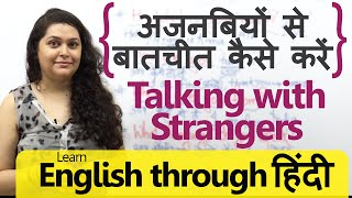 Learn English through Hindi – Talking to strangers (अजनबियों से बातचीत) Free English lessons