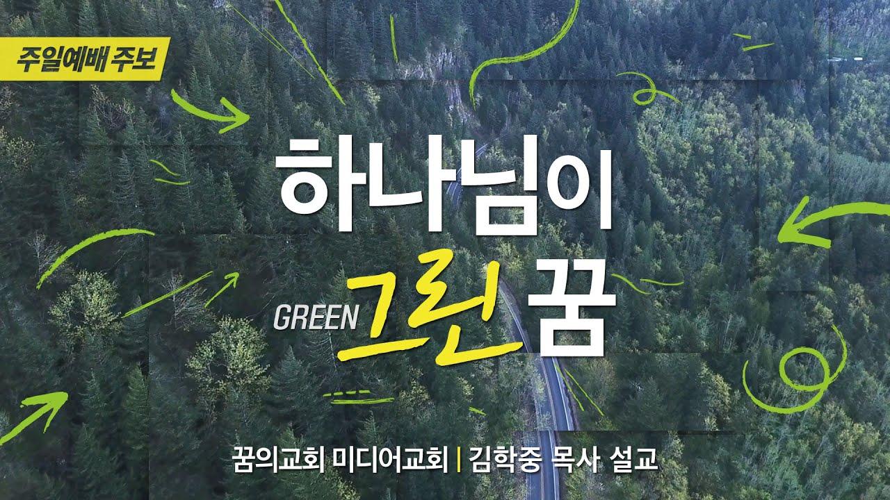 주일예배 미디어 주보 _ 꿈의교회 2021년 6월 20일 김학중목사 설교 _ 스토리텔링 강해설교