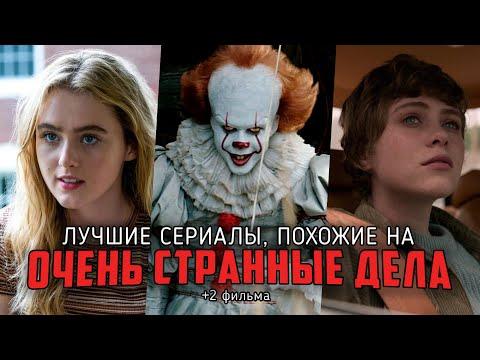 7 Лучших сериалов, похожих на 'Очень странные дела' (+2 фильма) - Видео онлайн