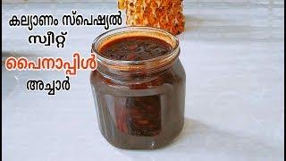 കല്യാണ വീടുകളിൽ ട്രെൻഡായ സ്വീറ്റ് പൈനാപ്പിൾ അച്ചാർ|| Sweet Pineapple Pickle||Kerala Style