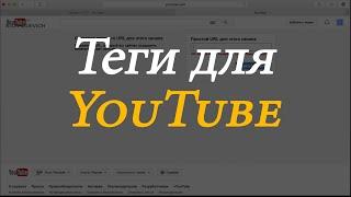 Теги для YouTube – описание канала youtube(Скачайте бесплатно инструкцию по заработку на YouTube: ..., 2014-11-04T23:25:18.000Z)