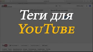 Теги для YouTube – описание канала ютуб