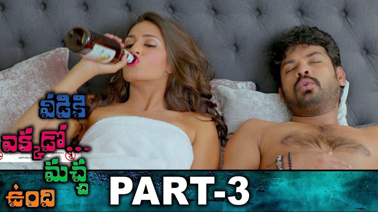 Download Veediki Yekkado Macha Undhi Full Movie Part 3/11| Latest Telugu Movies | Vimal | Ashna Zaveri
