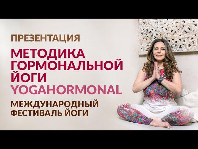 #гормональнаяйога #yogahormonal  #НунэРохас | ##Международныйфестивальйоги  #йога  #инструкторйоги