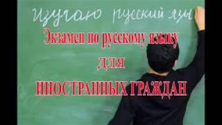 Іспит з російської мови як іноземної