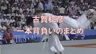 古賀稔彦「一本背負い」のまとめ動画集