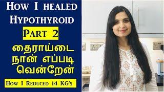 தைராய்டு குணப்படுத்த முடியும் (Part 2) / Weight Loss Journey / Hypothyroid Weight Loss /Cure Thyroid