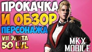 БАГ: БЕСКОНЕЧНЫЕ ДУШИ и МОНЕТЫ Mortal Kombat X Mobile (No Ban/No Hack)