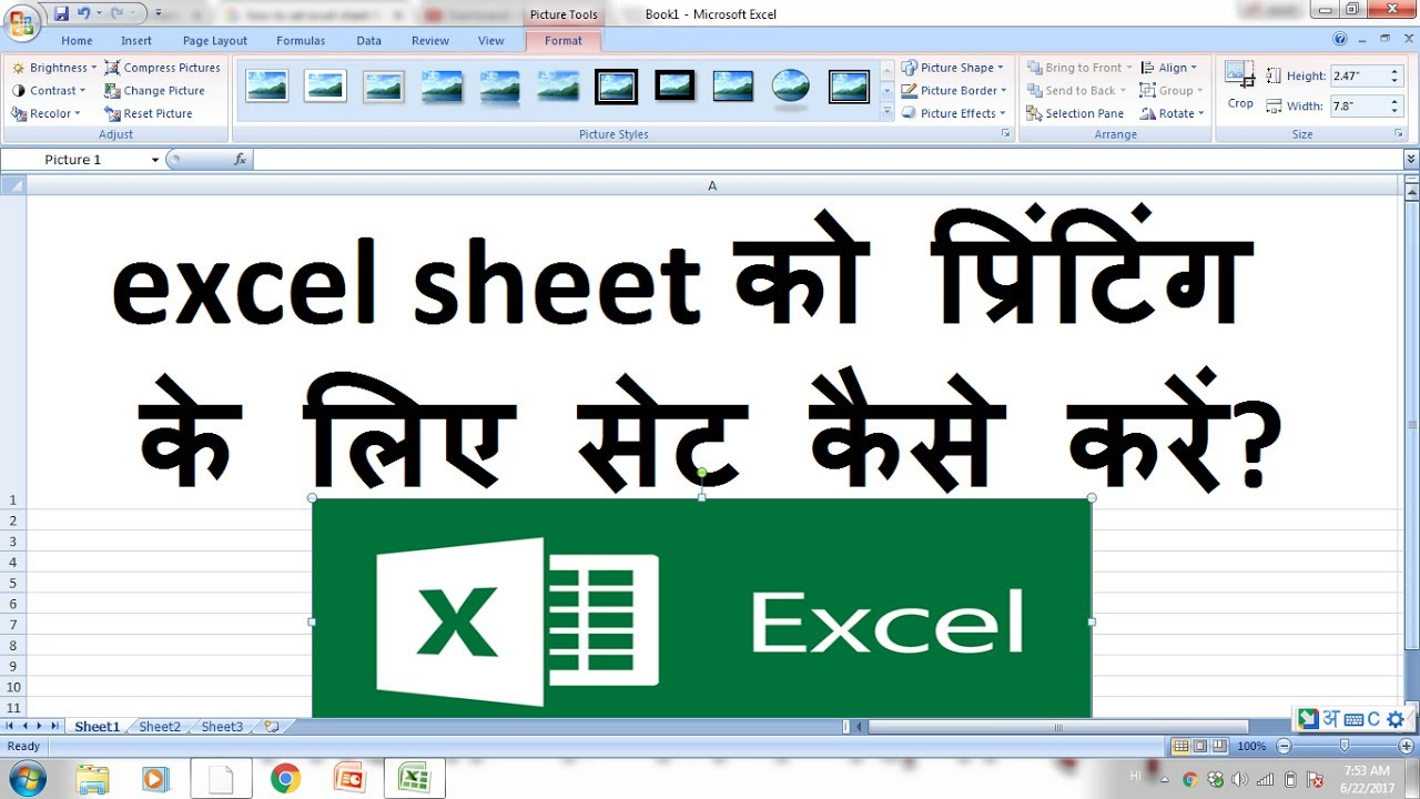 how to set excel sheet for printing in Hindi | microsoft excel ki ...
