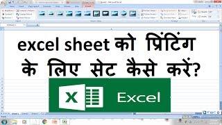 how to set excel sheet for printing in Hindi | microsoft excel ki print ke liye setup kaise kare