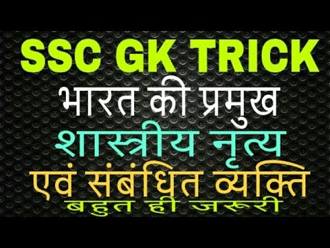 gk trick / indian classical dance and related person / static gk