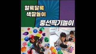[미술놀이]풍선찍기놀이,알록달록도마뱀책 읽고 색깔놀이,…