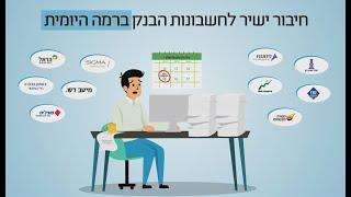 אחדות ישראל ברומטר - סרטון אנימציה
