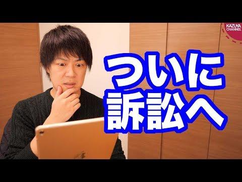 2019/11/14 竹田恒泰氏、妨害により講演会中止に…そして常軌を逸したTwitter民と法廷闘争へ