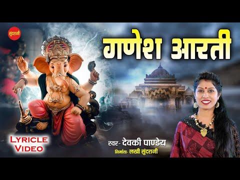 Ganesh Ji Ki Aarti - जय गणेश जय गणेश देवा - Devki Pandey - Ganesh Chaturthi Special Lyric Song 2021