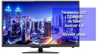 обзор: телевизор JVC LT-32M550
