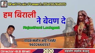 हम बिराली ने बेवण दो Birali Rajasthani Lockgeet Marwadi 2020