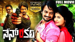 Nenorakam Telugu Full Length Movie | Sarath Kumar, Sairam Shankar, Reshmi Menon | Movie Time Cinema