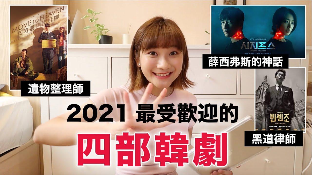 【微劇透】2021最受歡迎的的四部韓劇😍疫情期間在家追劇Top4❤️|愛莉莎莎Alisasa