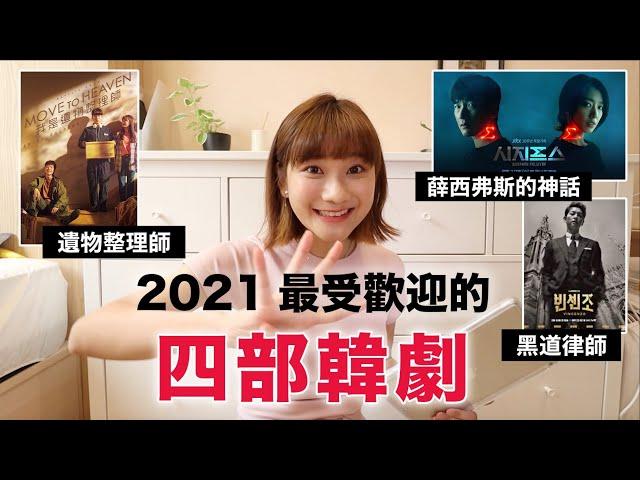 【微劇透】2021上半收視率最高的韓劇是.....?❤️|愛莉莎莎Alisasa