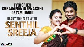 Evergreen Saravanan Meenakshi of Tamilnadu - Heart to heart with Senthil Sreeja