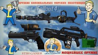 Fallout 4 Оружие Колониальных Морских Пехотинцев