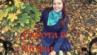 Как найти работу в Чехии  | Olinka(Как найти работу в Чехии, 3 способа как уехать в Чехию жить и как тип визы связан с поиском работы. Рассуждени..., 2014-11-04T08:03:09.000Z)