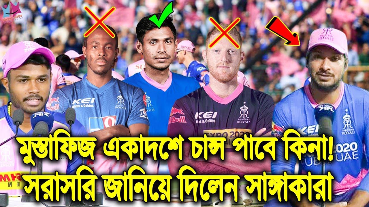 ওয়াও সুখবর! আজকের ম্যাচেও খেলবে মোস্তাফিজ! সরাসরি জানিয়ে দিলো সাঙ্গাকারা ও স্যানজু।Mustafiz IPL 2021