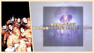 【混剪+繁中/韓】젝스키스水晶男孩SECHSKIES-무모한사랑盲目的愛情Reckless Love