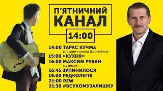 П'ЯТНИЧНИЙ КАНАЛ   SKRYPIN.UA   30 ЛИСТОПАДА