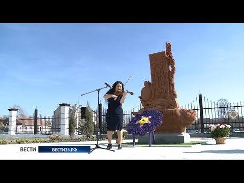 В Шексне в память о геноциде армян установили хачкар