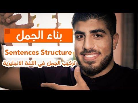 طريقة تركيب الجمل في اللغة الانجليزية Sentences Structure
