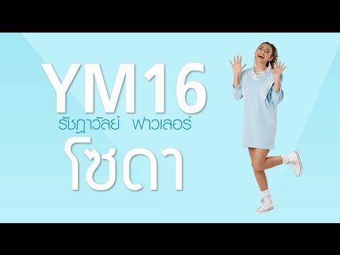 YM 16 โซดา