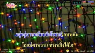 นางฟ้าโลกออนไลน์ - เบิ้ล ปทุมราช - COVER KARAOKE