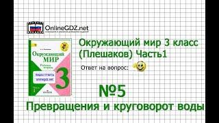 Задание 5 Превращения и круговорот воды - Окружающий мир 3 класс (Плешаков А.А.) 1 часть
