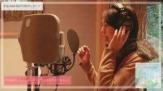 WANINATTE制作レポート 09 : 瀬尾裕子 & etc