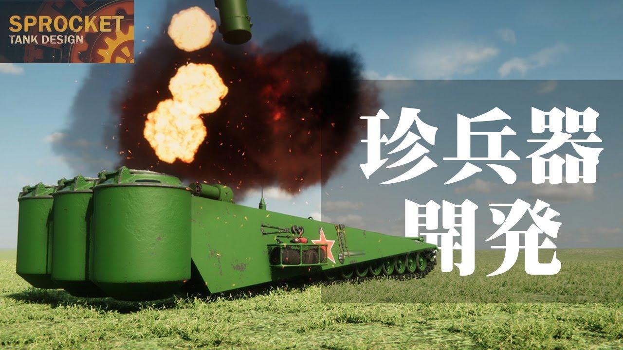 Sprocketで珍兵器開発 No.2 『85度 傾斜装甲戦車』【東北ずん子・琴葉茜 VOICEROID実況 】