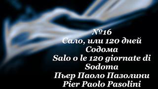 Сало, или 120 дней Содома,Salo o le 120 giornate dSodoma,1975год
