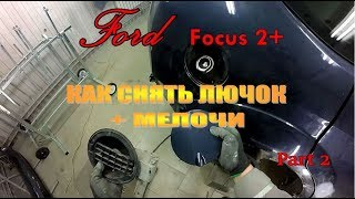 Ford Focus 2+ часть 2. Как снять лючок + мелочи