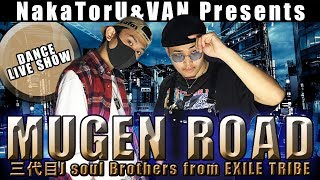 《HiGH&LOW 挿入歌》【MUGEN ROAD - 三代目 J Soul Brothers from EXILE TRIBE】HFU DANCE LIVE SHOW #27(オリジナル振付)