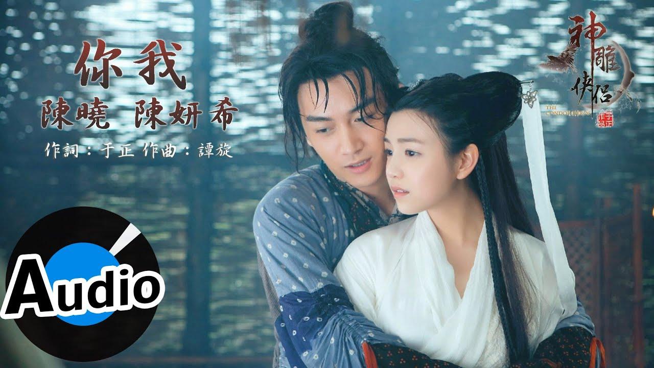 陳妍希 Michelle Chen + 陳曉 - 你我 (官方歌詞版) - 電視劇「神雕俠侶」片尾曲 - YouTube