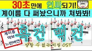 흑건백건 계이름 악보(피아노 악보) | 30초만에 인싸되기! | 쉬운버전 | 말할수없는비밀 ost