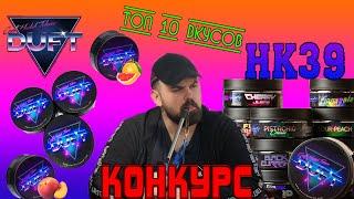 #11 Обзор на табак для кальяна Duft.Конкурс!!! | HK39