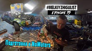Подготовка к NoMotors drift games | Строим тачку | Melkiy Zhigulist #15